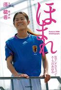 20080812_book