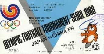 1987年10月26日 国立競技場 ソウル五輪 アジア最終予選 日本(0-2)中国