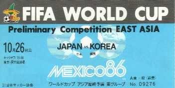 1985年10月26日 国立競技場 メキシコワールドカップ 東アジア最終予選 日本(1-2)韓国